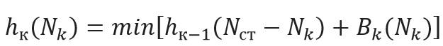 Формула оптимального распределения нагрузки блоков электростанции