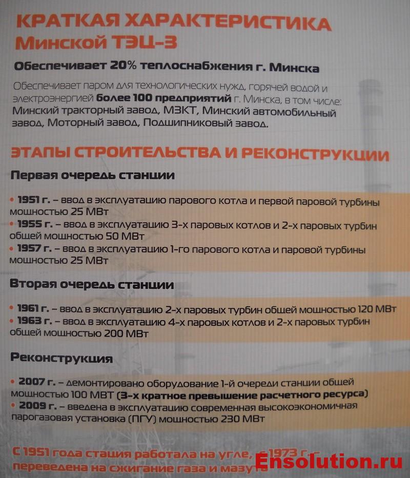 Этапы строительства и реконструкции Минской ТЭЦ-3