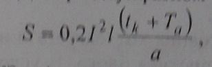 формула расчета импульса ЭДУ при двухфазном КЗ
