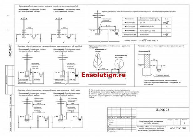 Л3006 - Типовой проект - 2