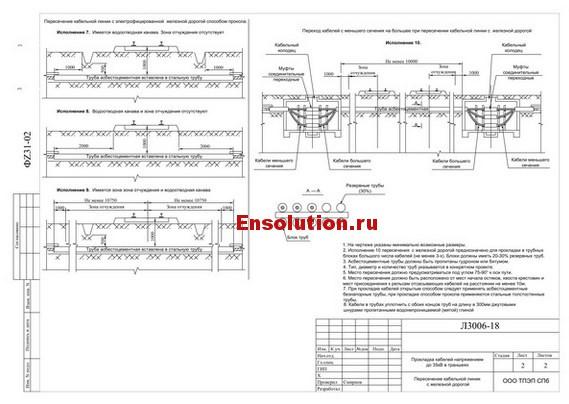 Л3006 - Типовой проект - 3