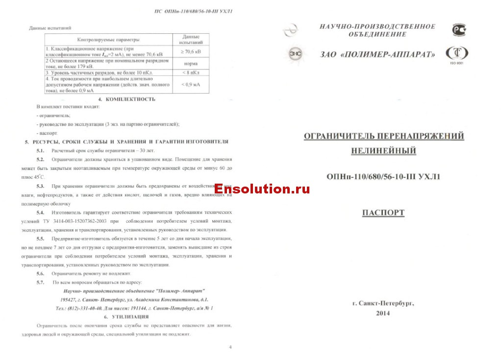 Паспорт ОПНп 110-680-56-10-III-УХЛ1 - 1