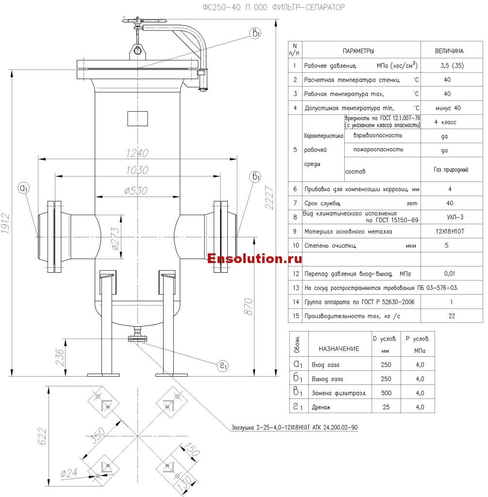 Чертеж Фильтр сепаратор ФС 250-40