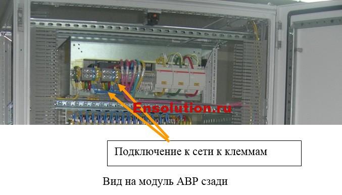 Вид на модуль АВР - фото