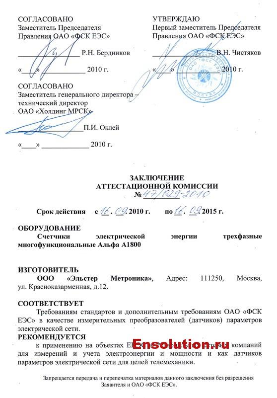 Альфа А1800 для АИИС КУЭ ПС 220 кВ Промзона