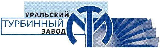 ЗАО Уральский турбинный завод УТЗ
