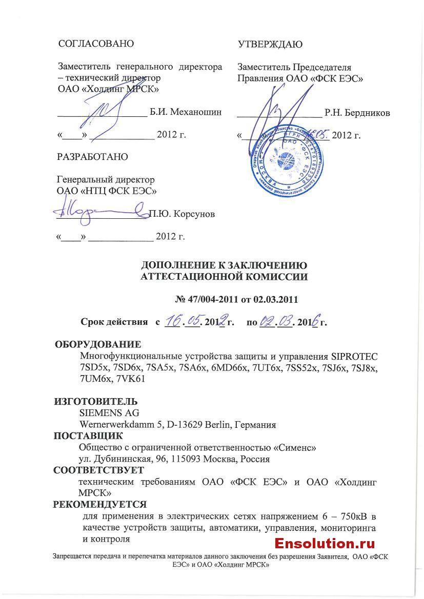 Сертификат Сименс на РЗиА - 1