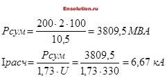 Расчёт заземляющего устройства подстанции Ржевская